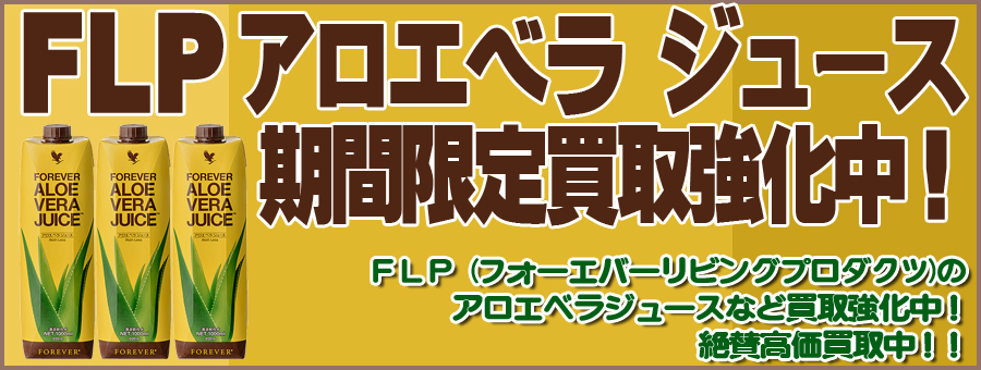 アロエベラジュース高価買取イベント中!