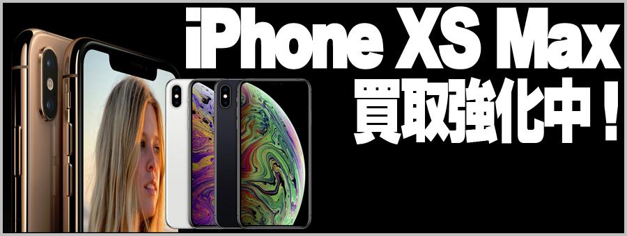 iPhone XS Max 買取強化中
