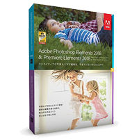 Adobe Photoshop Elements 2018 & Adobe Premiere Elements 2018 買取