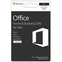Office Home and Business 2016 for Mac POSA版 買取